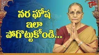 How To Get Rid of Naraghosha | Dr. Anantha Lakshmi | BhakthiOne