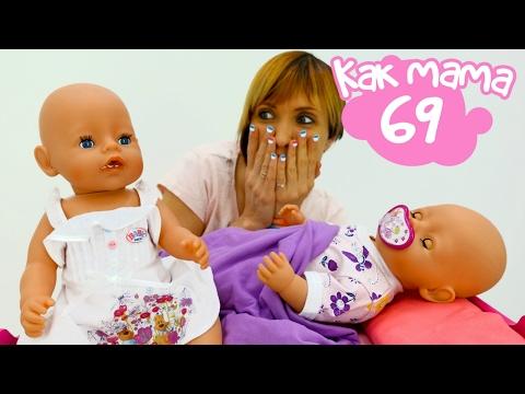 У Беби Бон Эмили появилась сестра? Видео для девочек Как мама