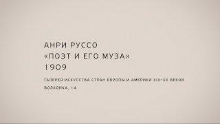 Фрагменты видеопроекта к 105-летию ГМИИ им. А.С. Пушкина «С точки зрения Музея»