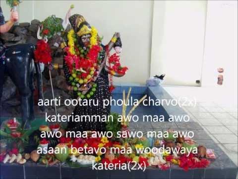 KATERI MAA BHAJAN (LYRICS)