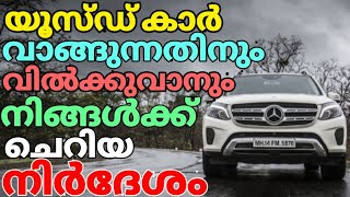 Used cars for sales kerala/ second hand cars kerala/ Small information vehicle info #vehicleinfo