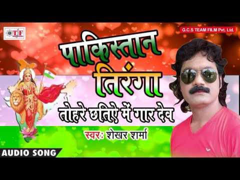Chhatiye Me Gaad Deb    Shekhar Sharma    Bharat Mata Ki Jai    Top Bhojpuri Song 2017