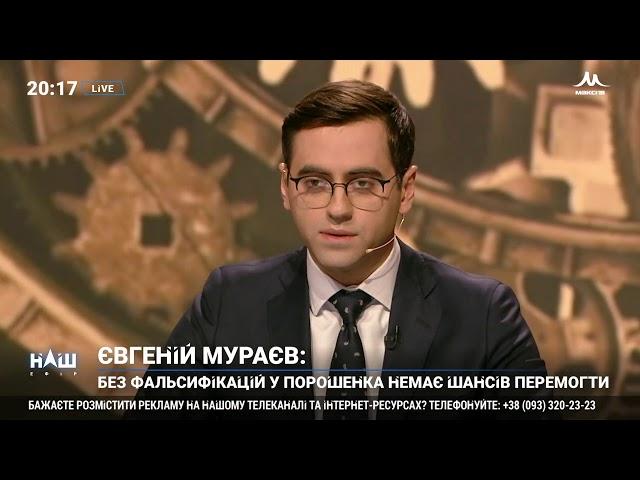 Евгений Мураев: Следующие дебаты, которые должен вести Порошенко - это дебаты с новым Генпрокурором