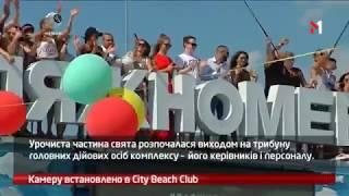 webкамера   Камера Установлена  City Beach Club   23 08 2017