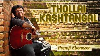 Thollai Kashtangal | Evg. Premji Ebenezer  | Tamil Christian Song