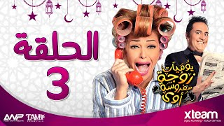 يوميات زوجة مفروسة أوى - الحلقة الثالثة بطولة داليا البحيرى وخالد سرحان - Zoga Episode 03 HD