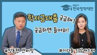 학자금대출 신청방법 설명부터 꿀팁까지! 대학교 신입생 …