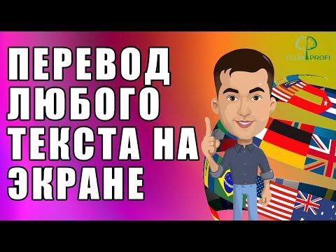 Экранный переводчик - ПЕРЕВОД ЛЮБОГО ТЕКСТА НА ЭКРАНЕ | Screen Translator