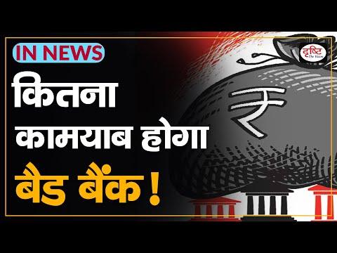 Bad Bank   Non-performing Assets   Bad Bank and NPA - IN NEWS I Drishti IAS