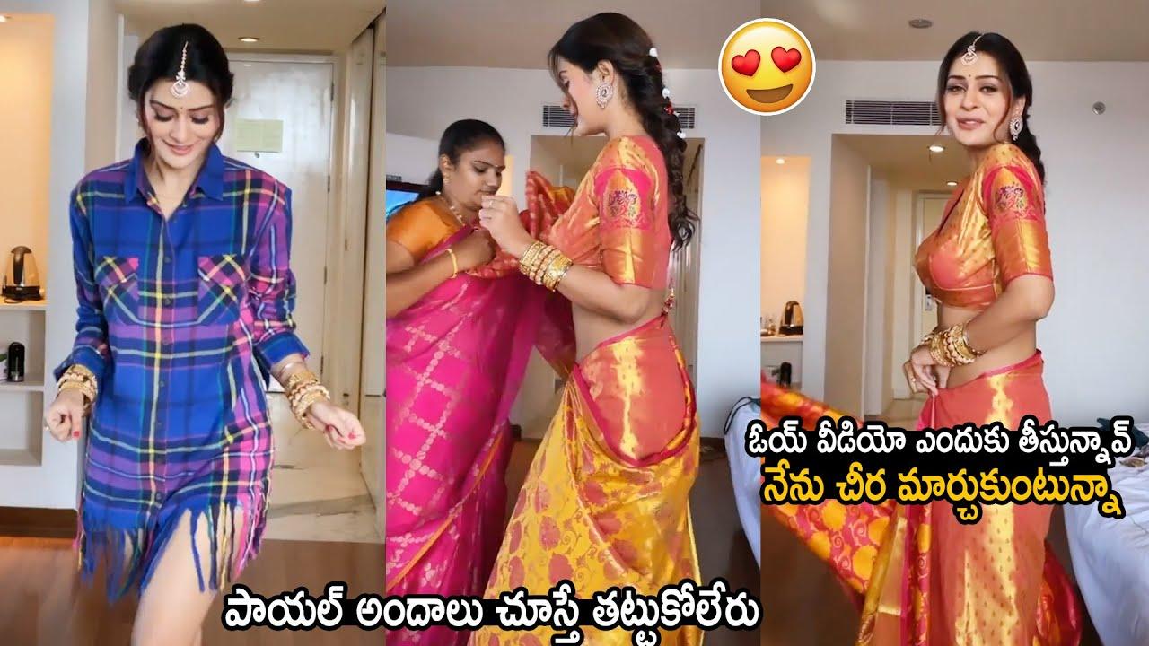 VIRAL VIDEO : Actress Payal Rajput Dress Changing Video | Payal Rajput Hot Videos | Life Andhra Tv