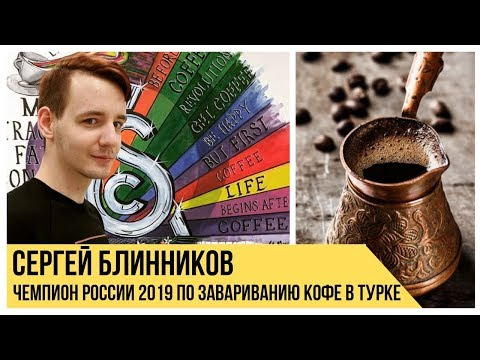 Как варить кофе в турке. 3 лайфхака от чемпиона России 2019 Сергея Блинникова