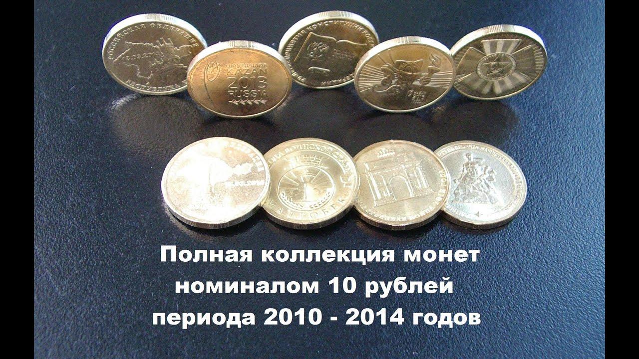 Коллекции монет 2014г продать монеты витебск