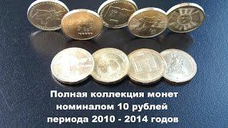 коллекция юбилейных монет 10 рублей (2010-2014г.)