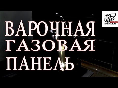 🍴 Варочная газовая панель. Стоит покупать? #СоветыКирилла