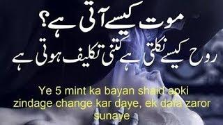 Maut Ke Waqt 5 Farishtay Aa Kar Kiya Kehte Hain -  Urdu & Hindi
