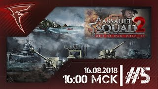 "Стрим - ""Путь к победе"" (Assault Squad 2: Men of War) #5"