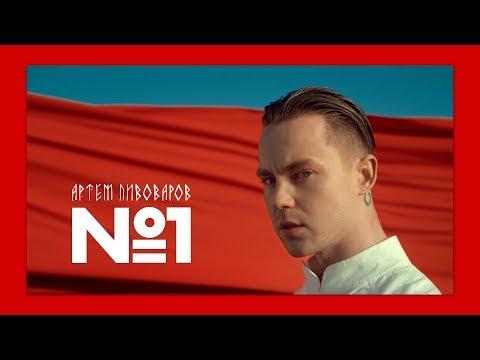 Смотреть клип Артем Пивоваров - No.1