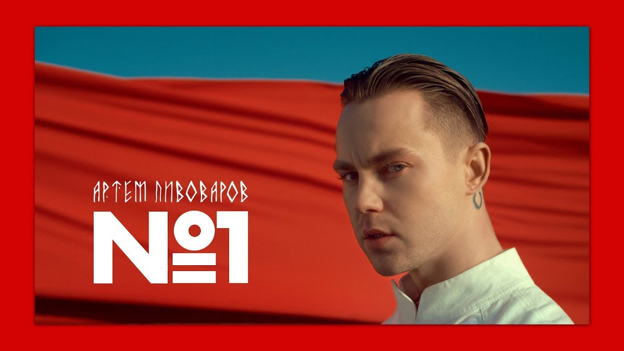 Артем Пивоваров - No.1 (Official Video)