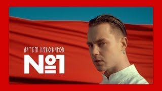 Артем Пивоваров No 1 Official Video