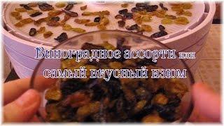 Домашние заготовки. Виноградное ассорти или самый вкусный изюм