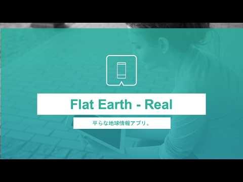 アプリケーション:Flat Earth-Real。 日本語プレゼンテーション。 #flatearthrealoficial thumbnail