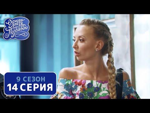 Однажды под Полтавой. Село без участкового - 9 сезон, 14 серия | Комедийный сериал 2020