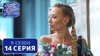 Однажды под Полтавой Село без участкового 9 сезон 14 серия Комедийный сериал 2020