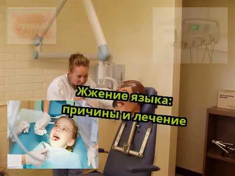 Язык щиплет и болит