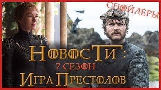 Игра престолов: 7 сезон НОВОСТИ, СЛУХИ и ТЕОРИИ