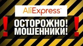 видео Aliexpress. Статусы заказов. Как не проворонить завершение.
