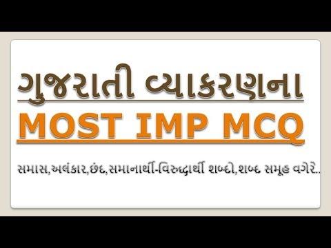 Gujarati Grammar | Gujarati Vyakaran Most IMP MCQ Video by Gujaratguru