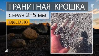 видео Купить песок в Долгопрудном, цена с доставкой