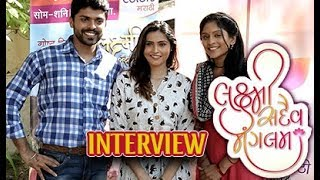 Interview With Laxmi Sadaiv Mangalm Marathi Serial Cast | लक्ष्मी सदैव मंगलम