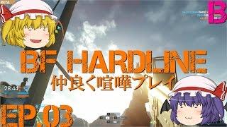 【BFH:β】Ep.03-仲良く喧嘩プレイ【ゆっくり実況】