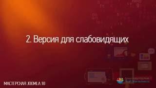 видео Шаблоны образовательной тематики для Joomla