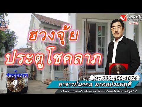 ฮวงจุ้ยดาว9ยุค : เข้าออกประตูหลังบ้านแทนประตูหน้าบ้าน