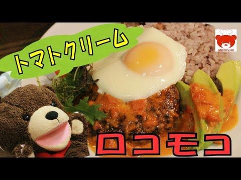 Tomato cream Loco Moco Recipe ハワイ風ハンバーグを少しアレンジ!トマトクリームロコモコの作り方 #61