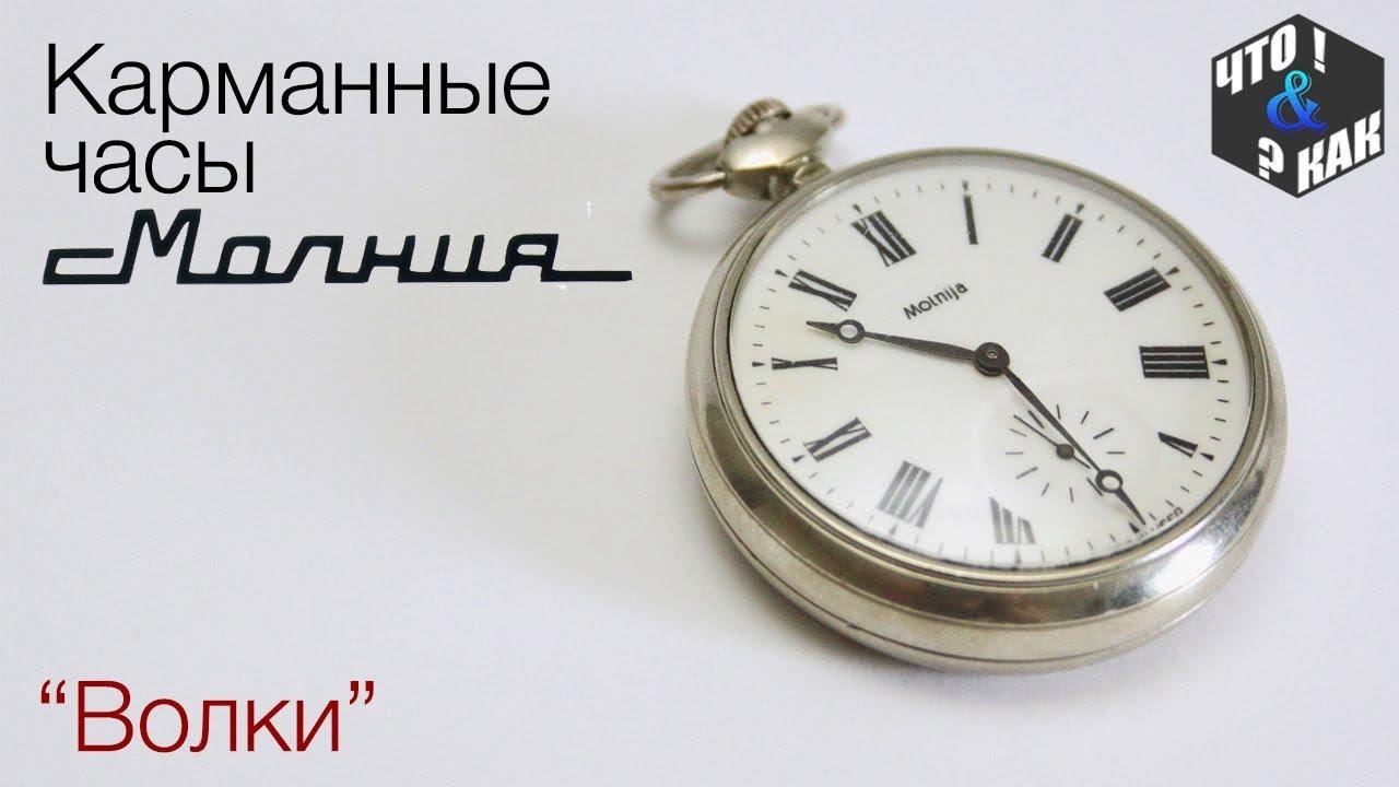 Купить часы карманные Молния