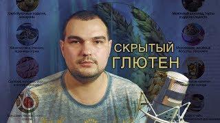 ГЛЮТЕН СКРЫТЫЙ/ПРЯМОЙ