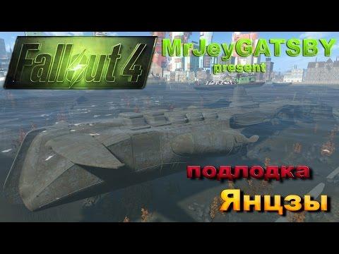fallout 4 капитан подводной лодки