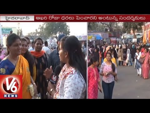Numaish Exhibition | Last Day Of Numaish Exhibition At Nampally | Hyderabad | V6 News