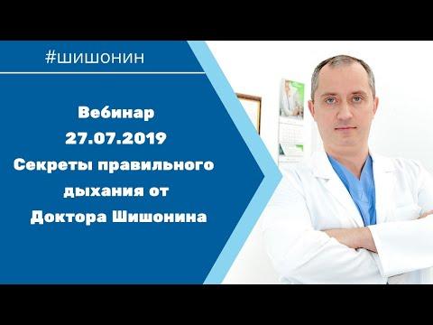 Дыхательные практики от Доктора Шишонина. Вебинар 27.07.2019