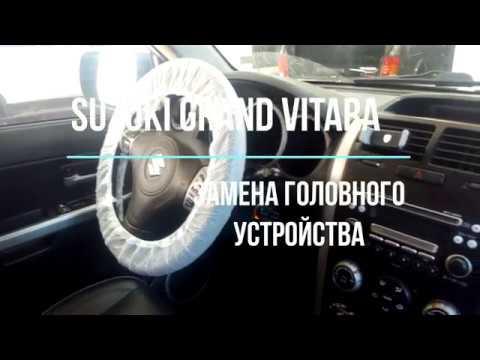 Suzuki Grand Vitara замена мультимедиа | Base-ex