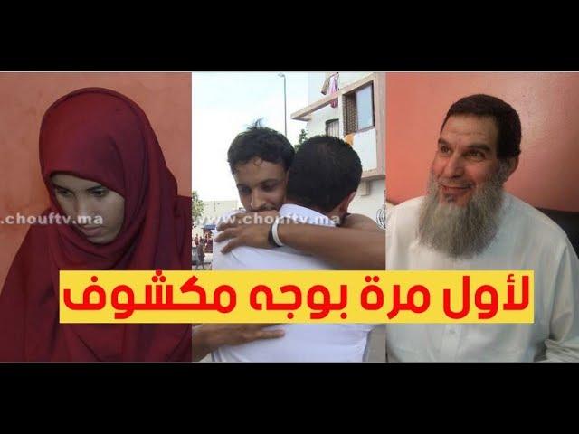 الفيزازي و حنان.. سَـالا الفيلم ديال العشق الممنوع ..مشاو عندها للدارو تصالحو