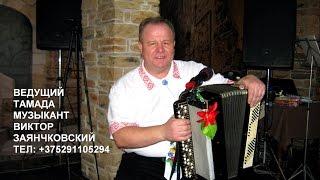 Виктор Заянчковский Сборка новейших конкурсов на свадьбу юбилей крестины корпоратив
