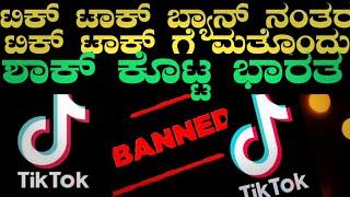 ಟಿಕ್ ಟಾಕ್ ಬ್ಯಾನ್ ನಂತರ ಟಿಕ್ ಟಾಕ್ ಗೆ ಮತ್ತೊಂದು ಶಾಕ್ ಕೊಟ್ಟ ಭಾರತ| rohtagi won't appear against government