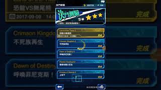 【遊戲王 Duel Links】決鬥測驗 上和下 解題