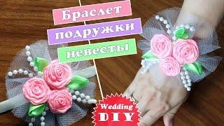 Diy: Браслет подружки Невесты своими руками /   Bridesmaid Flower Bracelet. Tutorial /  Mary F