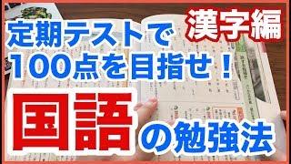 今回は国語の勉強法、漢字編! 「漢字でいつも間違えちゃう…」「なかな...