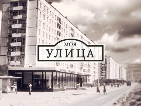 «Моя улица» — улица Дзержинского